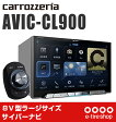 【在庫OK!即納!クレジットカードOK!】カロッツェリア AVIC-CL900 8V型ワイドXGA地上デジタルTV/DVD-V/CD/Bluetooth/USB/SD/チューナー・DSP AV一体型メモリーナビゲーション サイバーナビ [carrozzeria][パイオニア pioneer]