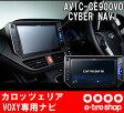 【在庫OK!即納!】 カロッツェリア AVIC-CE900VO10V型ワイドXGA地上デジタルTV/DVD-V/CD/Bluetooth/USB/SD/チューナー・DSP AV一体型メモリーナビゲーション[carrozzeria][パイオニア]