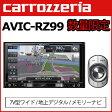 【在庫OK!即納!】 カロッツェリア AVIC-RZ99 7V型ワイドVGA地上デジタルTV /DVD-V/CD/Bluetooth/SD/ チューナー・DSP AV一体型メモリーナビゲーション [carrozzeria][パイオニア]