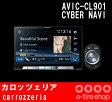 【在庫あり!即納】カロッツェリア AVIC-CL901 8V型ワイドXGA地上デジタルTV/DVD-V/CD/Bluetooth/USB/SD/チューナー・DSP AV一体型メモリーナビゲーション [carrozzeria][パイオニア]