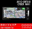 【在庫OK!即納】カロッツェリア AVIC-CW700II 7V型ワイドVGA地上デジタルTV/DVD-V/CD/Bluetooth/SD/チューナー・DSP AV一体型メモリーナビゲーション [carrozzeria][パイオニア]