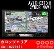 【在庫OK!即納】カロッツェリア AVIC-CZ700II 7V型ワイドVGA地上デジタルTV/DVD-V/CD/Bluetooth/SD/チューナー・DSP AV一体型メモリーナビゲーション [carrozzeria][パイオニア]