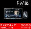 【在庫OK!即納】カロッツェリア AVIC-CZ901 7V型ワイドVGA地上デジタルTV/DVD-V/CD/Bluetooth/USB/SD/チューナー・DSP AV一体型メモリーナビゲーション [carrozzeria][パイオニア]