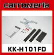 カロッツェリア KK-H101FD 取付キットホンダステップワゴン専用