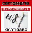 【在庫処分】 KK-Y103BC バックカメラ取付キットトヨタ アルファード/ヴェルファイア用