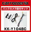 【在庫処分】 KK-Y104BC バックカメラ取付キットトヨタ ノア/ヴォクシー用(煌等除く)