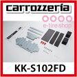カロッツェリア KK-S102FD 取付キットスズキ ワゴンR/ スティングレー/ハスラー