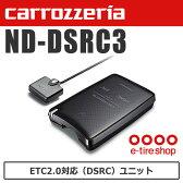 カロッツェリア ND-DSRC3 ETC2.0対応(DSRC)ユニット アンテナ分離型 DSRCユニット [carrozzeria]