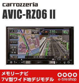 【数量限定お買い得価格!】【在庫OK!クレジットカード使えます!】カロッツェリアAVIC-RZ06II7V型ワイドVGA地上デジタルTV/DVD-V/CD/Bluetooth/SD/チューナー・DSPAV一体型メモリーナビゲーション[carrozzeria]売れ筋avic-rz06(2)