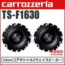 カロッツェリア TS-F1630 16cmコアキシャル2ウェイスピーカー[carrozzeria]