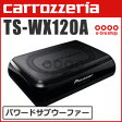 【あす楽!クレジットカードOK!】カロッツェリア TS-WX120A 20cm×13cmパワードサブウーファー [carrozzeria] [パイオニア PIONEER]
