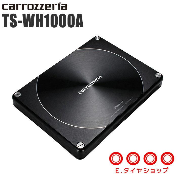 カーオーディオ, ウーファー  TS-WH1000A 21cm8cm carrozzeria