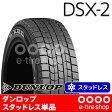 【要お取り寄せ】 ダンロップ DSX-2 135/80R12 68Q [DUNLOP][スタッドレスタイヤ] 注)タイヤ1本あたりのお値段です