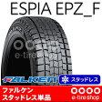 【要お取り寄せ】 ファルケン ESPIA EPZ F 145/70R12 69Q [FALKEN][スタッドレスタイヤ] 注)タイヤ1本あたりのお値段です