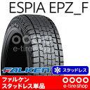 【要お取り寄せ】 ファルケン ESPIA EPZ F 145...