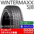 スタッドレスタイヤ単品 ダンロップ ウインターマックスSJ8 235/55R20 102Q [WINTERMAXX][DUNLOP] 注)タイヤ1本あたりのお値段です