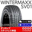 【要お取り寄せ】 ダンロップ ウインターマックス SV01 145R12 6PR [DUNLOP][WINTERMAXX][スタッドレスタイヤ] 注)タイヤ1本あたりのお値段です