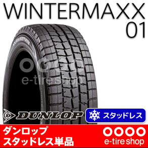 スタッドレスタイヤ単品ダンロップWINTERMAXX01WM01225/55R1797Q[DUNLOP][ウインターマックス]注)タイヤ1本あたりのお値段です
