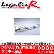 フジツボ マフラー レガリスR HCR32 スカイライン GTS-t用 [FUJITSUBO][Legalis_R][790-15062]