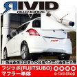 フジツボ マフラー リヴィッド ZC72S スイフト RS 1.2 2WD CVT用 [FUJITSUBO][RIVID][840-81535]