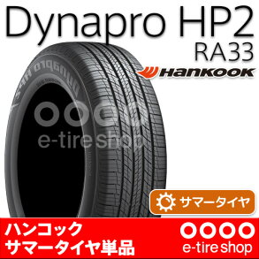 【要メーカー取寄】ハンコックDynaproHP2RA33265/70R15[サマータイヤ1本][HANKOOK][ダイナプロ]注)タイヤ1本あたりのお値段です