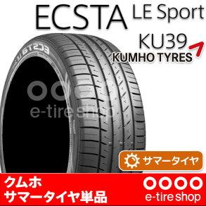 【要メーカー取寄】クムホECSTALEsportKU39245/40R19[サマータイヤ単品][KUMHO][エクスタ]注)タイヤ1本あたりのお値段です