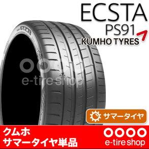 【要メーカー取寄】クムホECSTAPS91265/35R20[サマータイヤ単品][KUMHO][エクスタ]注)タイヤ1本あたりのお値段です