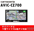 カロッツェリア AVIC-CZ700 7V型ワイドVGA地上デジタルTV/DVD-V/CD/Bluetooth/SD/チューナー・DSP AV一体型メモリーナビゲーション [carrozzeria][パイオニア][カーナビ][サイバーナビ]