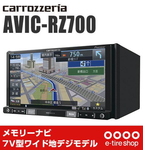 【在庫OK!即納!】カロッツェリア AVIC-RZ700 7V型ワイドVGA地上デジタルTV/DVD-V/CD/Bluetooth/SD/チューナー・DSP AV一体型メモリーナビゲーション [carrozzeria][パイオニア][カーナビ][楽ナビ]:Eタイヤショップ