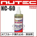 【ATF/CVTF添加剤】 ニューテック NC-60 AT Plus OIL SEALING 300ml AT高効率化・オイル漏れ防止 [NUTEC][送料無料]