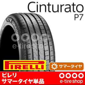【要メーカー取寄】ピレリCinturatoP7225/45R17W[PIRELLI][チントゥラート][サマータイヤ]注)タイヤ1本あたりのお値段です