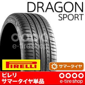 【要メーカー取寄】ピレリDRAGONSPORT235/45R17W[PIRELLI][ドラゴン][サマータイヤ]注)タイヤ1本あたりのお値段です