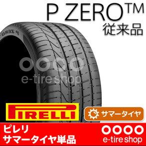 【要メーカー取寄】ピレリPZERO(従来品)235/35R19Y[PIRELLI][Pゼロ][サマータイヤ]注)タイヤ1本あたりのお値段です