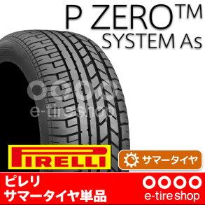 【要メーカー取寄】ピレリPZEROSYSTEMAs225/50R16Y[PIRELLI][Pゼロ][サマータイヤ]注)タイヤ1本あたりのお値段です