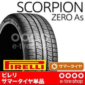 【要メーカー取寄】ピレリSCORPIONZEROAs295/30R22W[PIRELLI][スコーピオン][サマータイヤ]注)タイヤ1本あたりのお値段です