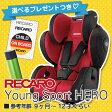【在庫OK!即納できます】レカロ チャイルドシート ヤングスポーツヒーロー(Young Sport HERO) カラー:ルビー(赤黒) 9ヶ月から12才位まで