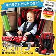【在庫OK!即納できます】レカロ チャイルドシート スタートJ1(Start J1) カラー:ロトブラック(赤黒) 1才から12才位まで