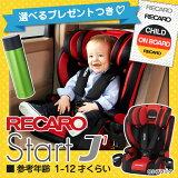 【在庫OK!即納できます!】【ご購入特典あり!】レカロ チャイルドシート スタートJ1(Start J1)ロトブラック(赤黒)1才から12才位まで【あす楽】