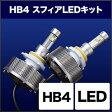 【業界初 車検対応LEDキット】スフィアLEDコンバーションキット シングル HB4【品番:SHDPG060】【SPHERE LIGHT】