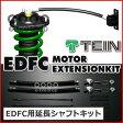 【車高調キット/オプション】 テイン EDFC モーターエクステンションキット [TEIN]
