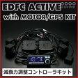 【車高調キット/オプション】 テイン EDFC ACTIVE 本体+モーターキット+GPSユニットセット [TEIN]