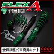 テイン 車高調キット フレックスA デリカD:5(CV5W/4WD)用 対応年式:2007.05+ [TEIN][FLEX A][VSE26-D1AS3]