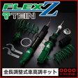 【要メーカー取寄】 テイン フレックスZ ノアハイブリッド(ZWR80G/FF)用 対応年式:2014.02+ [TEIN][車高調][FLEX Z][VSQ98-C1AS3]