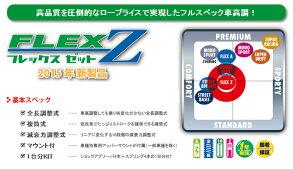 テイン車高調キットフレックスZクラウン(JZS175/FR)用対応年式:1999.09-2003.11[TEIN][FLEXZ][VSY46-C1SS3]