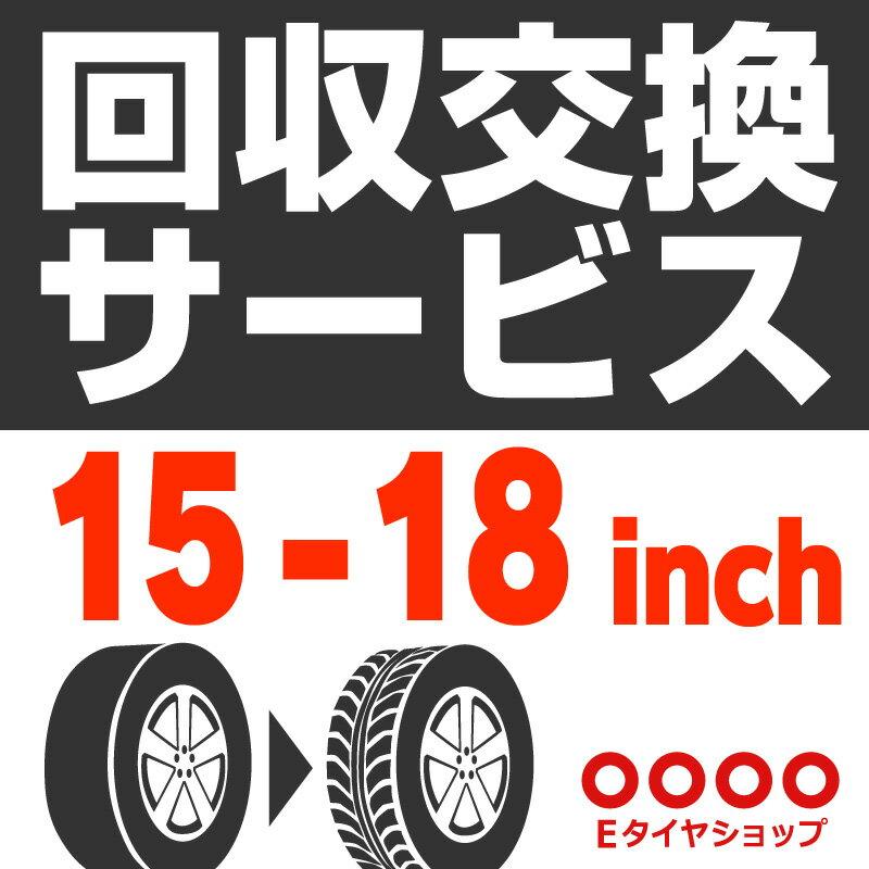 【15~18インチ】タイヤ回収交換サービス(4本) すり減ったタイヤホイールセットを回収し新品タイヤに交換してお届けします ※必ず当店販売の新品タイヤ単品4本とセットでご注文ください。 タイヤ交換コミコミサービス
