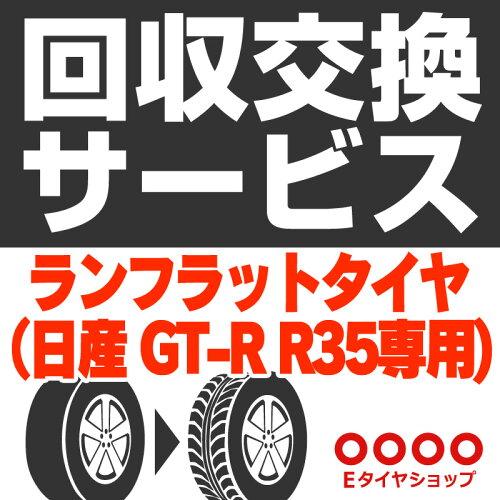 タイヤ回収交換サービス(4本) すり減ったタイヤホイー...