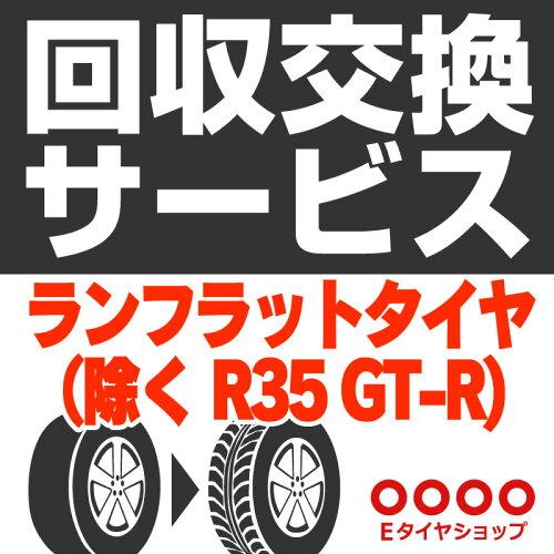 タイヤ回収交換サービス(4本) すり減ったタイヤホイール...