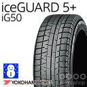 ヨコハマ iceGUARD5 PLUS iG50 135/8...