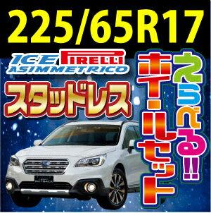 【ピレリ ICE ASIMME...