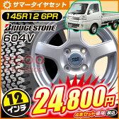 【SALE】【軽トラック・バン用】【タイヤ】ブリヂストン 604V 145R12 6PR 【ホイール】トリップR5 12×4.0 PCD100/4H +42 カラー:シルバー JWL-T